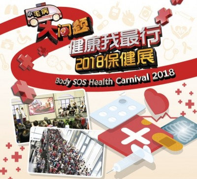 Body SOS Health Carnival 2018